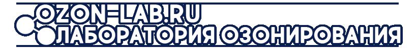 Лаборатория озонирования. Озонирование жилых и нежилых помещений в Чебоксарах и Йошкар-Оле. Дезодорация и дезинфекция озоном